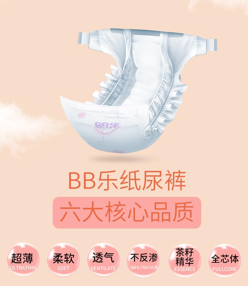 【第二件半价】国家专利纸尿裤拉拉裤 11