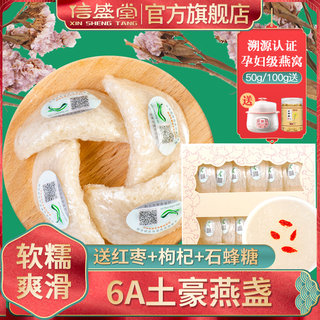 Bird's nest genuine pregnant women's tonic Indonesia imported dry bird's nest triangle triangle strip gold swallow pick thick natural bird's nest