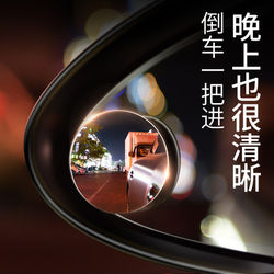 Baseus rearview mirror small round mirror car reversing blind spot auxiliary mirror 360 degree multi-function blind spot mirror rainproof