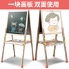 Children's baby drawing board double-sided magnetic small blackboard can be raised and lowered easel bracket type home whiteboard graffiti writing board