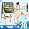 Children's baby drawing board double-sided magnetic small blackboard lift easel bracket type home white board graffiti writing board