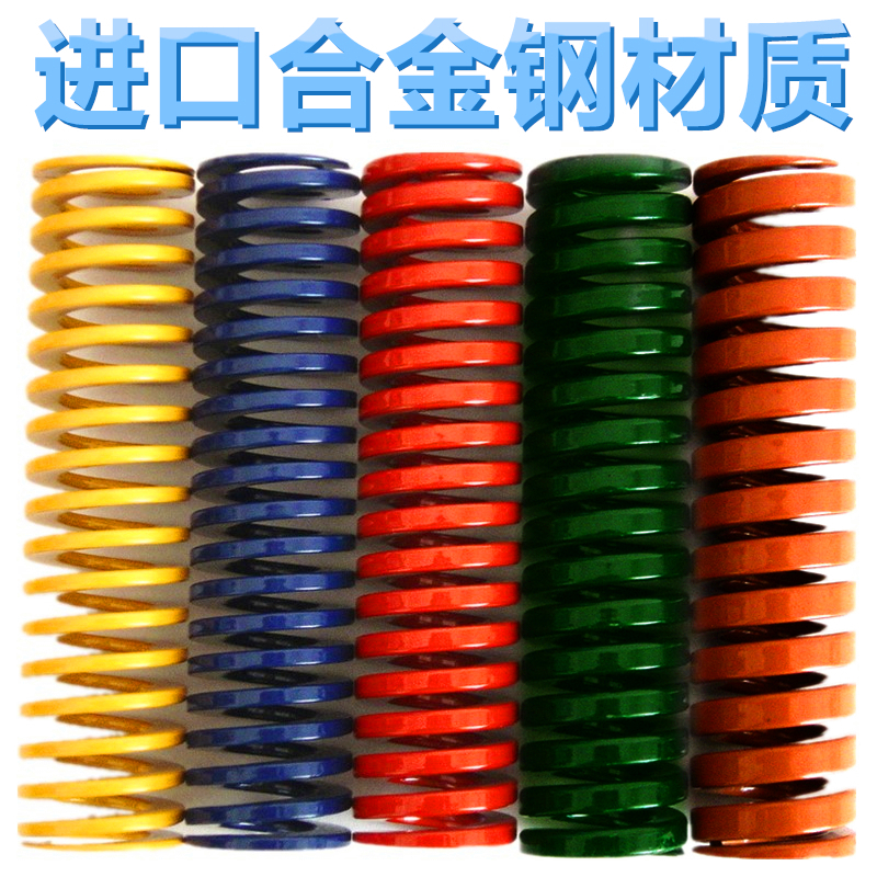 Imported alloy steel mold spring Blue yellow red green tea brown ...