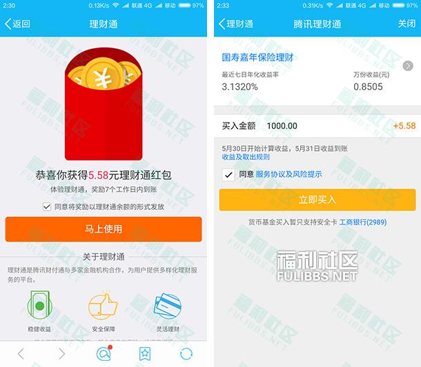手机QQ理财通,5.58元现金红包,双弹齐发共11.16元,活期买入,速度撸