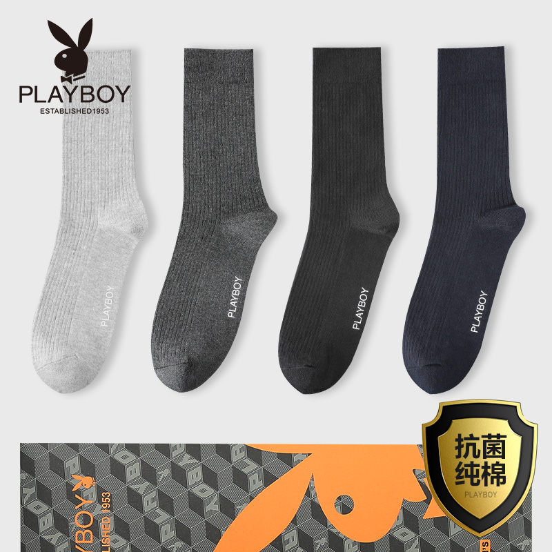 Playboy socks men's high tube cotton business Summer anti-bacterial deodorant sweat long tube comfortable stockings tide