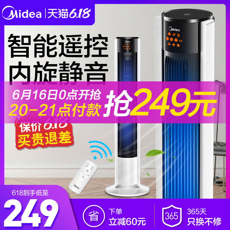 The United States electric fan leafless floor tower fan home remote control bench-style silent wall fan dormitory shake tower electric fan