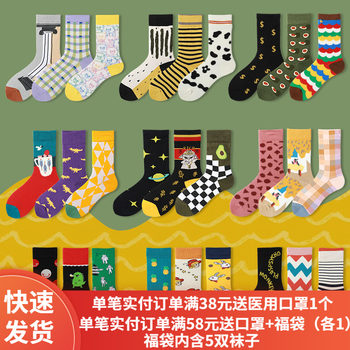 Three pairs of dress adorned in long-barreled cotton socks Harajuku ins couple tide retro movement in Europe and America streets cartoon cotton socks for men and women