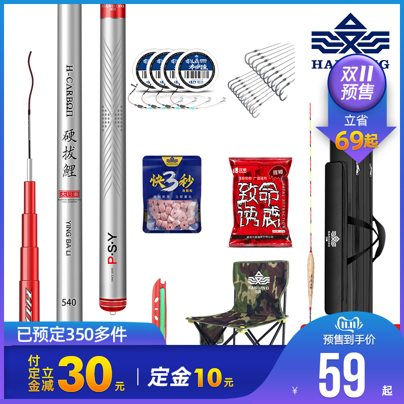 (Double 11 pre-sale) Handing fishing rod novice combination set platform fishing rod hand rod hard pull carp special fishing gear set.