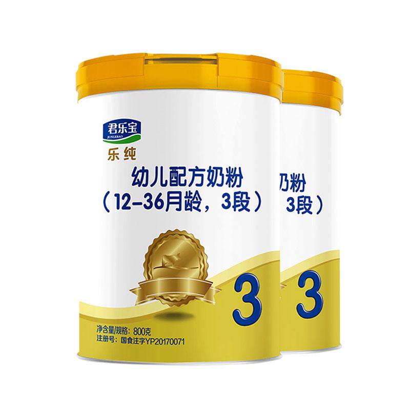 【现货新日期】君乐宝奶粉3段乐纯幼儿牛奶粉三段800g*2罐纯金装_领取50元天猫超市优惠券