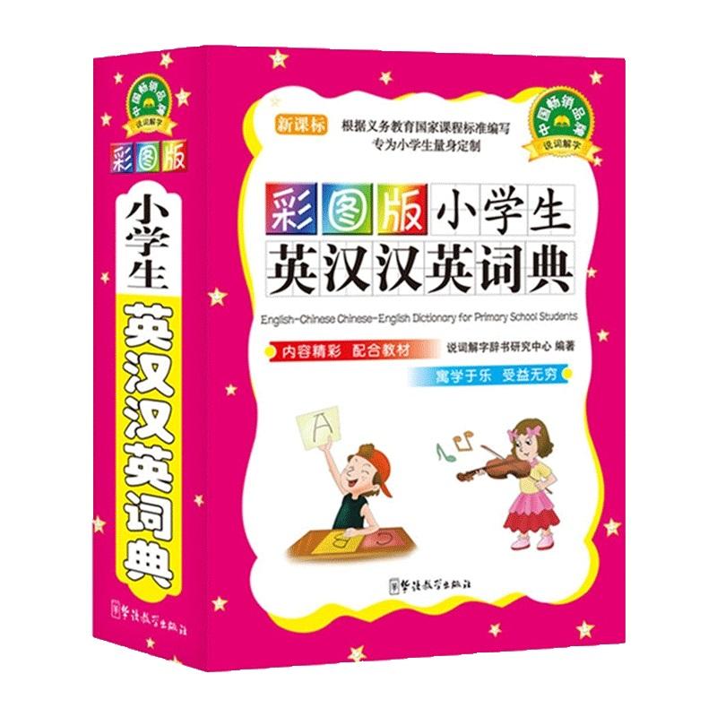 小学生英汉汉英词典新版正版