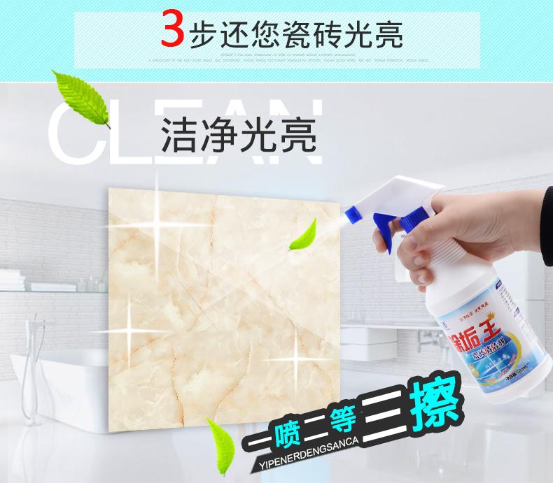 瓷砖清洁剂除垢王填缝剂有效去污地砖水泥划痕修复浴室清洗剂草酸10张