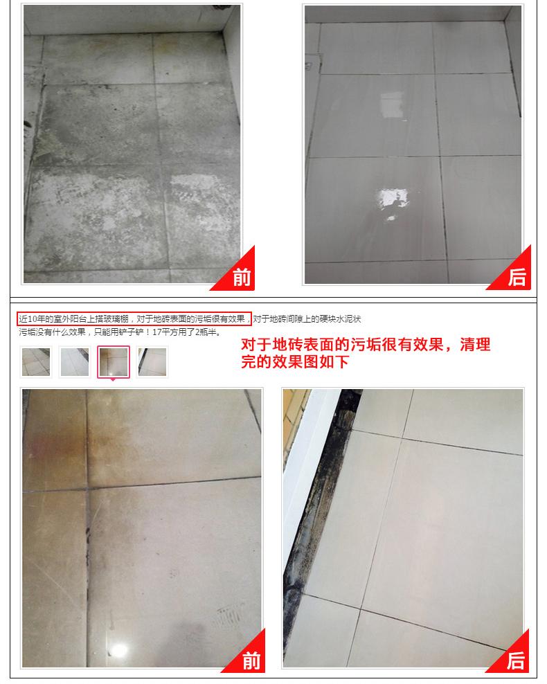 瓷砖清洁剂除垢王填缝剂有效去污地砖水泥划痕修复浴室清洗剂草酸7张