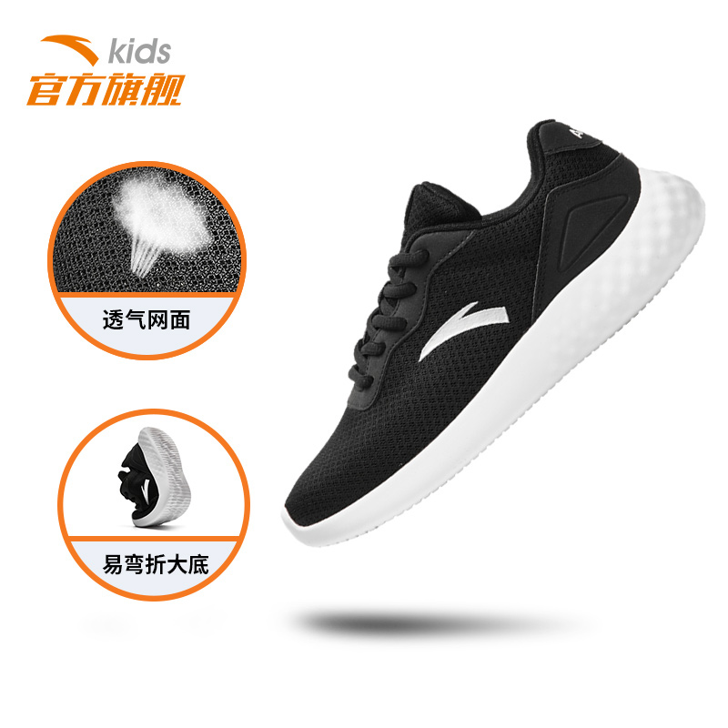 [men] Black / Anta White A31835551-5
