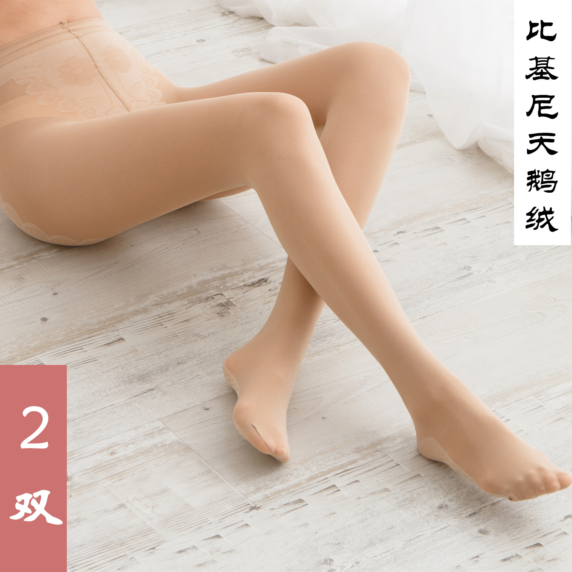 bdaedd32a In the thickness of 80d long stockings thin section of the spring and  autumn days socks Siamese thin legs skin color anti-hook silk pantyhose