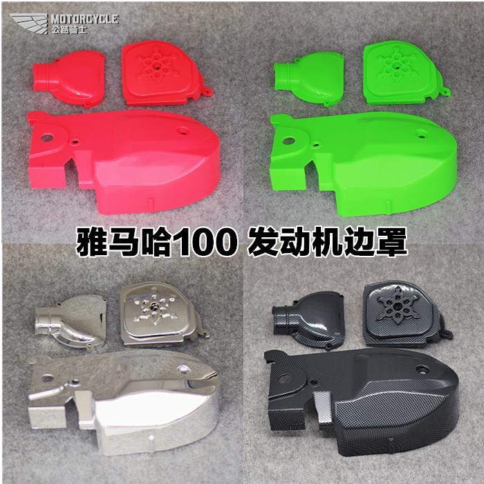 摩托车改装配件雅马哈100福喜/巧格/花嫁RSZ鬼火发动机边盖外壳