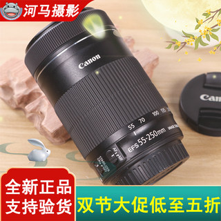 Canon/Canon EF-S 55-250 mm IS STM third-generation SLR telephoto anti-shake lens telephoto