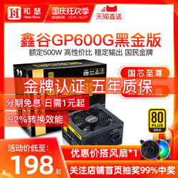 Xingu GP600G patriotic black gold version rated 500W gold medal computer power desktop host mute sfx power supply