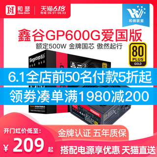 Golden Valley GP600G patriotic version of black gold medals rated 500W power supply computer desktop host Silent Power 600W
