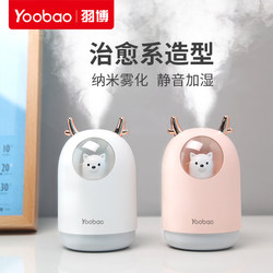博 加 小 空 舍 Student girls 520 Valentine's Day birthday gift mini household desktop USB mute bedroom spray cute office aromatherapy pregnant women baby