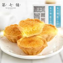 鼓浪屿第七铺 【椰子饼】160克