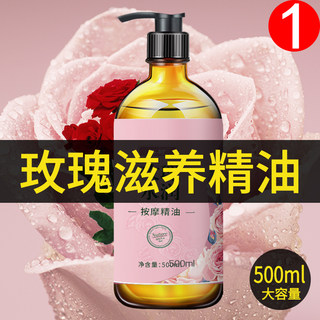 Rose massage oil plants through the body meridians facial skin care neck and back push oil scraping genuine beauty salon
