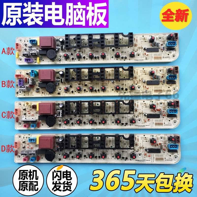 小天鹅洗衣机电脑板TB50-1168G电路板控制版程控器配件全新主板