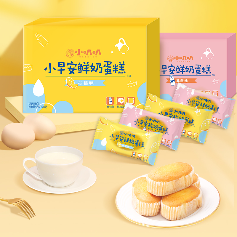 【徐福记】早安鲜奶蛋糕整箱一件19.9