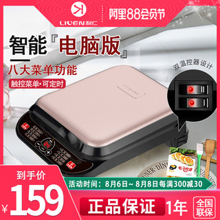 Liren electric baking pan electric cake file household double-sided heating deep pancake machine pancake pan genuine called mini small artifact