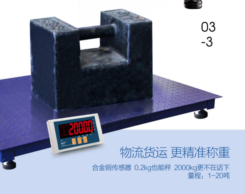 包物流坤宏SCS电子平台秤地磅秤1-3T动物畜牧称重大屏显示带RS232商品详情图