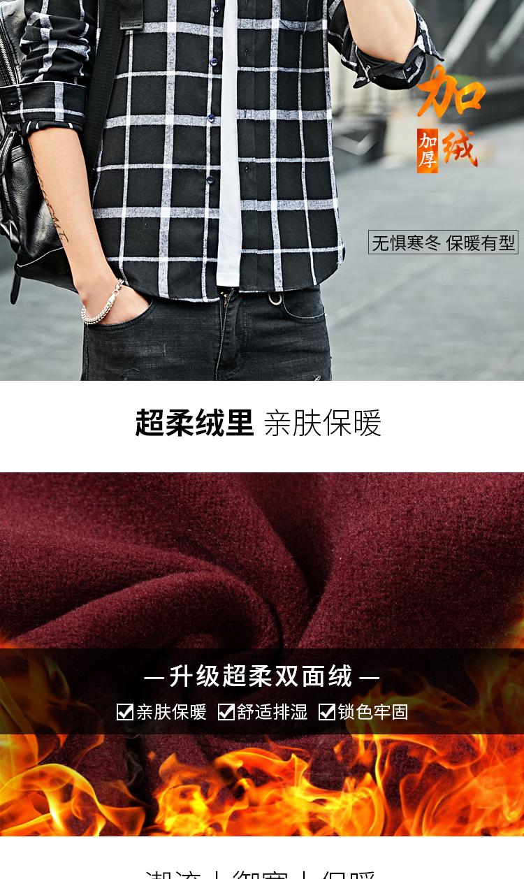 男士格子保暖衬衫冬季加绒韩版修身磨毛衬衣潮 2002-CS85加绒-P40