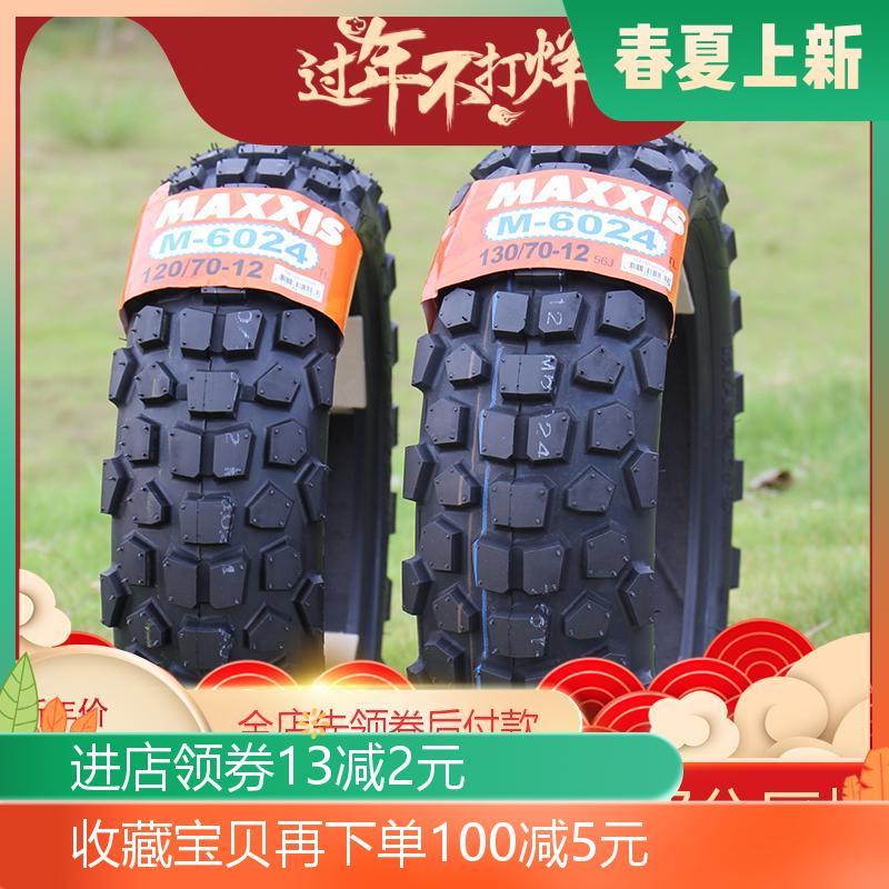 Lốp xe Magis Đài Loan 120 / 130-70-12 BWS125 Lốp xe mô tô dứa M6024 - Lốp xe máy