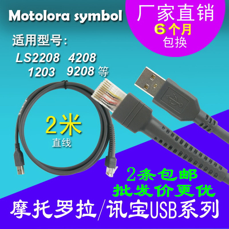 [斑马摩托罗拉讯宝symbol LS2208 4208 1203 ] полосатый [码扫描枪数据线USB]
