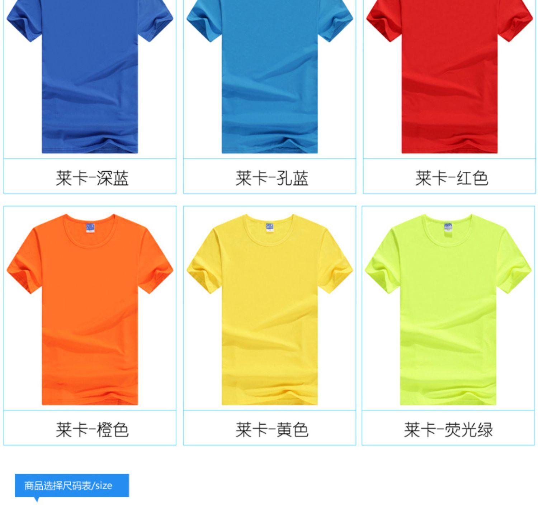【胜世】优质莱卡棉圆领T恤女 5