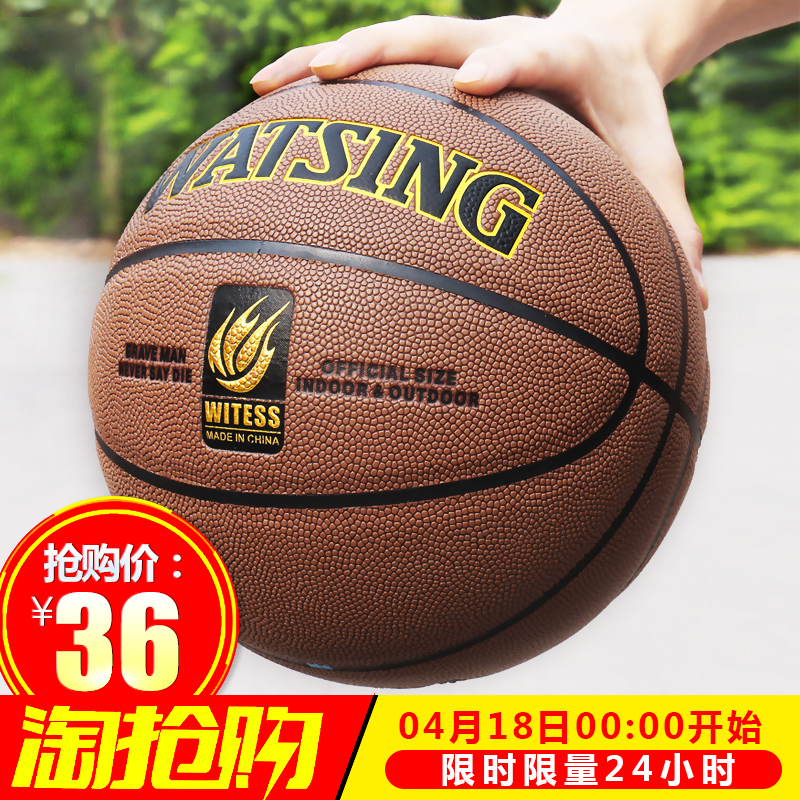 Authentic outdoor cement wear leather leather feel primary and secondary students 7th adult basketball game 5th children