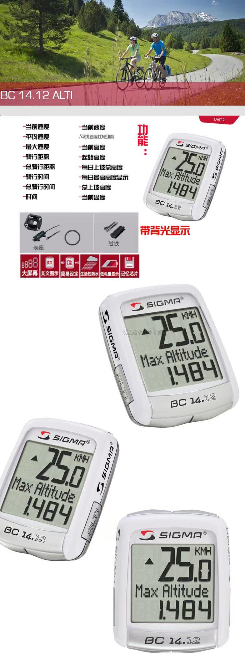 Compteur de vélo SIGMA - Ref 2426769 Image 6