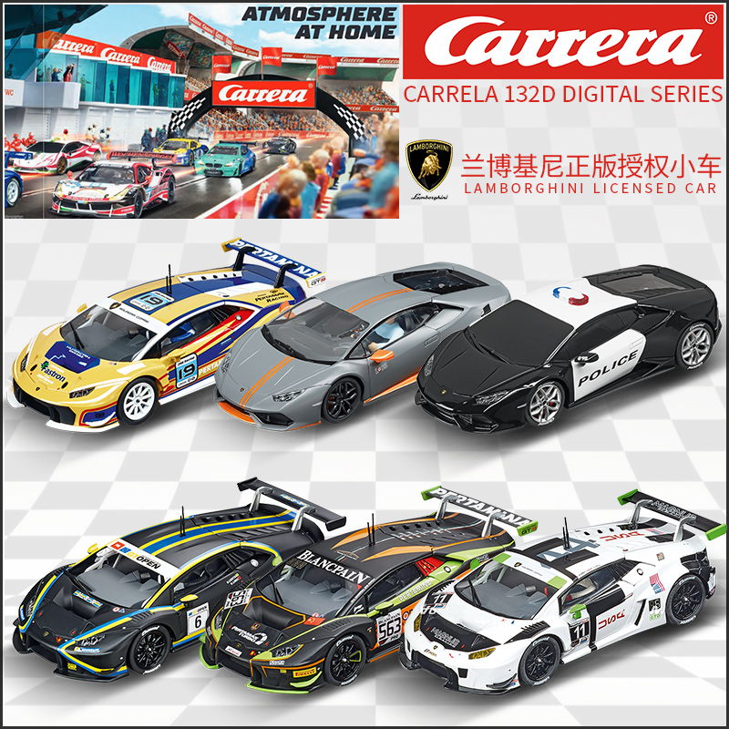 Carrera Carrera Track Racing 132 Digital series Bicycle shopping mall dedicated Lamborghini car brand