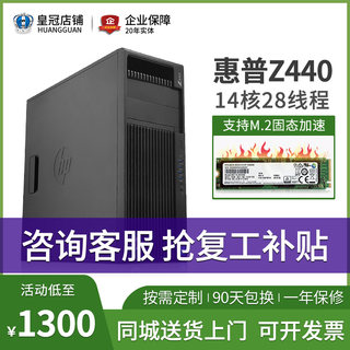 HP / HP z440 graphics workstation Xeon e5-2697v3 professional 14 core 28 thread rendering design host