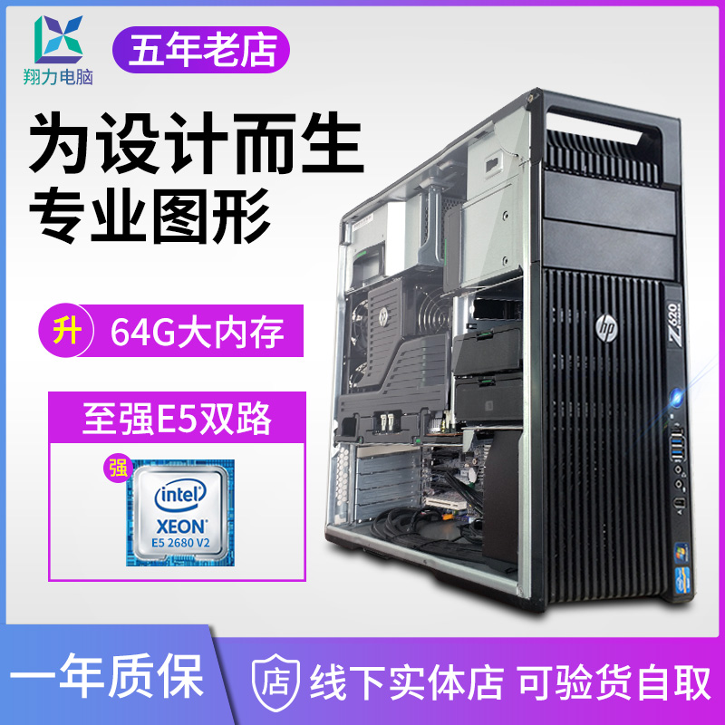 hp z620 graphics workstation dual 24 core 48 thread Xeon E5-2697v2  professional rendering host