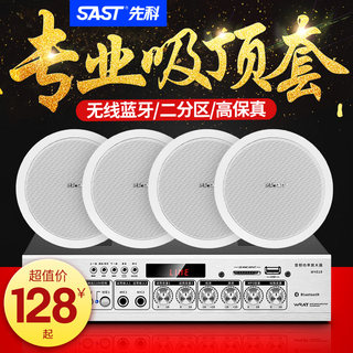 Skinctian ceiling speaker set ceiling hanging top portable voltage power discharge background music wireless broadcast wall speaker indoor household embedded Bluetooth shop Ming dress campus public system