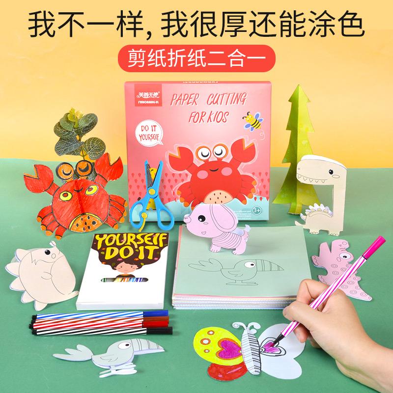 芙蓉天使儿童剪纸书套装初级立体手工diy制作材料幼儿园折纸大全