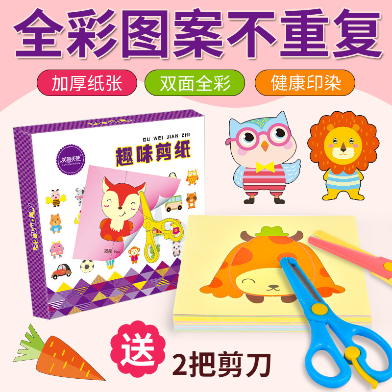 Creative Diy Handmade Paper Carving Book Art Knife Paper-cut Toys Cartoon Origami Children Educational Tools Books