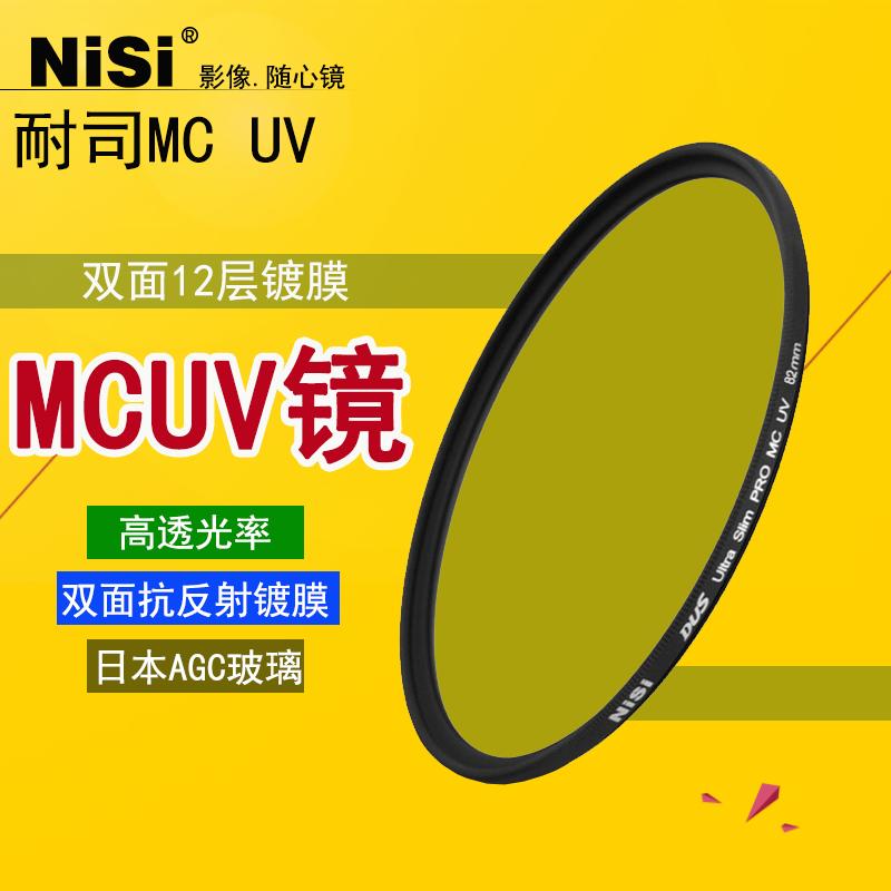 耐司MCUV镜薄框镜头镀膜495255586267727782mm多层滤镜