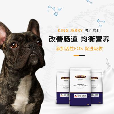法斗专用狗粮法国斗牛犬法牛狗粮斗牛犬幼犬成犬通用犬粮5斤2.5kg