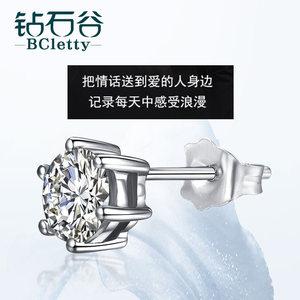 钻石谷 白18K金六爪钻石耳钉女真钻单只铂金耳环白金耳饰男士耳钉