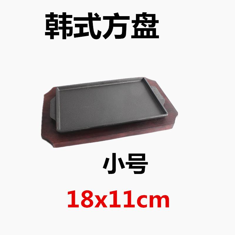 Маленький корейский стиль прямоугольного железа 18x11cm