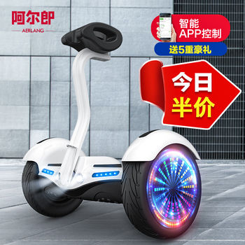 Arlang self-balancing car children 8-12 electric two-wheeled adult with handrail 10 inch two-wheeled smart scooter