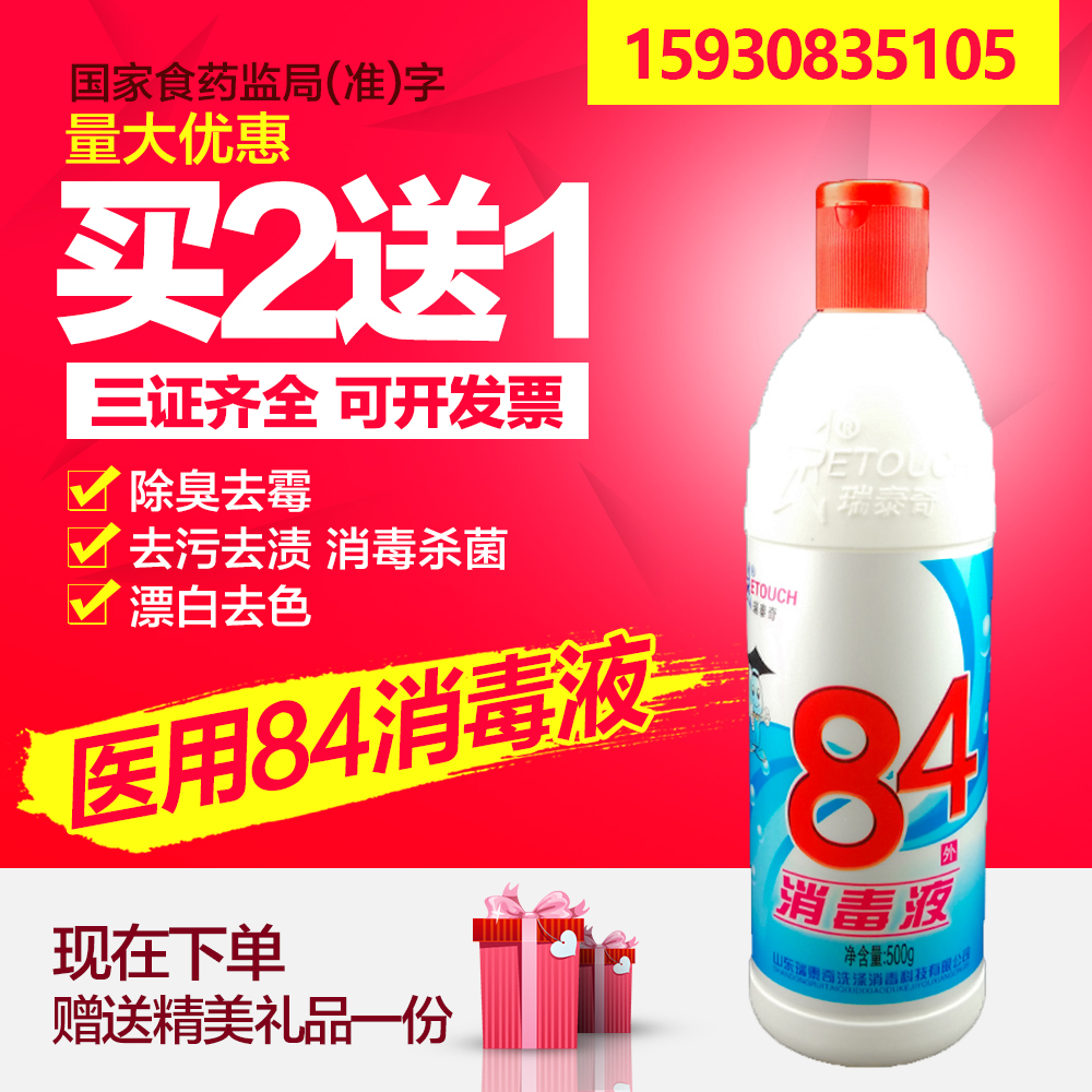 84 disinfectant bleach clothing clean clean sterilization Free Shipping  home clothes disinfectant disinfectant