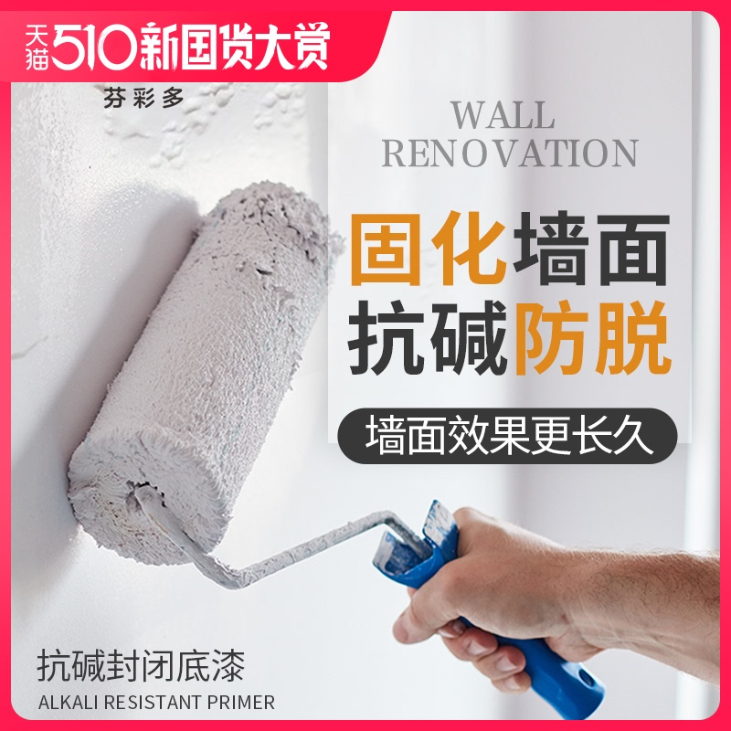 Interior exterior wall anti-alkali primer Moisture-proof mildew wall closure primer Solid color latex paint Interior wall paint Paint