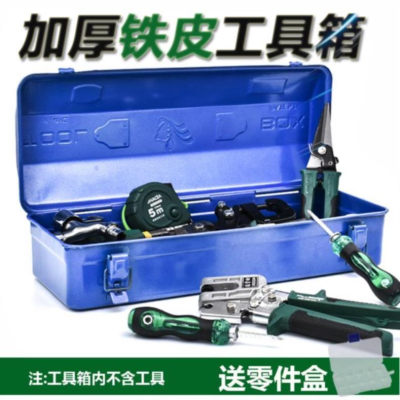 Portable and durable office simple storage box with lid, small tool box for car, car hardware, multi-function dual