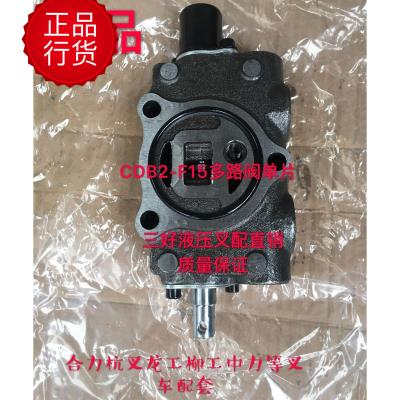 Forklift multi-channel valve single piece cooperation Hangzhou forklift accessories forklift replacement side mounted accessories single piece