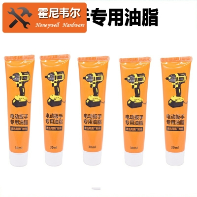 Electric wrench special lubricant lubricant grease grease butter lithium rechargeable wrench lubricant